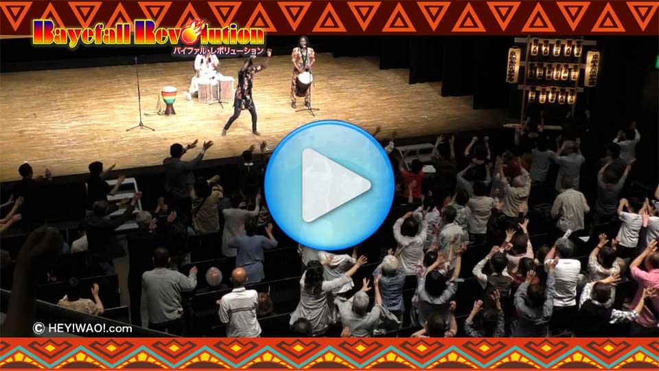 ▼ Bayefall Revolution が、横浜市泉区のイベントにゲスト出演!