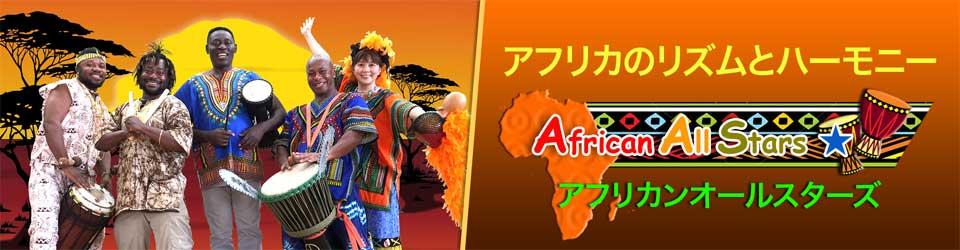 アフリカのリズムとハーモニー African All Stars アフリカンオールスターズ