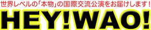 芸術鑑賞会・音楽鑑賞会|国際交流公演はHEY!WAO!にお任せ!