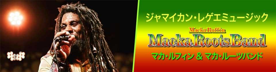 ジャマイカン・レゲエミュージック Macka Ruffin & Macka Roots Band マカ・ルフィン & マカ・ルーツバンド