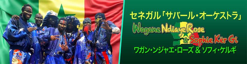 セネガル「サバール・オーケストラ」 Wagane Ndiaye Rose & Sophie Ker Gi ワガン・ンジャエ・ローズ & ソフィ・ケルギ